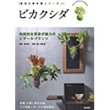 ビカクシダ -独創的な草姿が魅力のビザールプランツ- (栽培の教科書シリーズ)