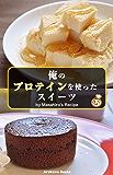 俺のプロテインを使ったスイーツ by Masahiro's Recipe (ArakawaBooks)