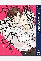簡易的パーバートロマンス 4【電子限定描き下ろし付き】 (ドットブルームコミックスDIGITAL) Kindle版