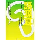語源耳 絵&写真と耳で英単語三千を連想記憶(緑)[学問・仕事編]