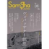 ヴィパッサナー瞑想 (サンガジャパンVol.36)
