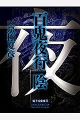 百鬼夜行 陰(全)【電子百鬼夜行】 (講談社文庫) Kindle版