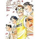 ましろ日(7) (ビッグコミックス)