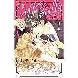 コーヒー&バニラ(1) (フラワーコミックス)
