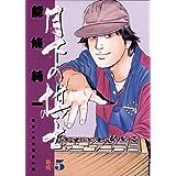 月下の棋士(5) (ビッグコミックス)