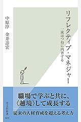 リフレクティブ・マネジャー~一流はつねに内省する~ (光文社新書) Kindle版