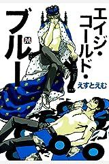 エイジ・コールド・ブルー (MARBLE COMICS) Kindle版