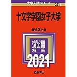 十文字学園女子大学 (2021年版大学入試シリーズ)
