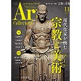 ARTcollectors'(アートコレクターズ) 2020年 11月号