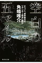空白の五マイル チベット、世界最大のツアンポー峡谷に挑む (集英社文庫) 文庫