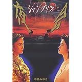 夜会 VOL.6 シャングリラ [DVD]