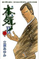本気! II 1 (少年チャンピオン・コミックス) Kindle版