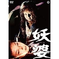 妖婆 [DVD]