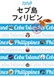 セブ島 フィリピン (ララチッタ)