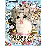 ネコDK vol.5 (晋遊舎ムック)