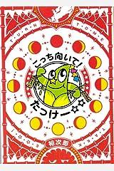 こっち向いて!  たっけー☆☆ 単行本(ソフトカバー)
