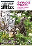 生物の科学 遺伝 Vol.74 No.2 生き物の多様性、生きざま、人との関わりを知る 特集:ライチョウは守れるか?