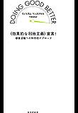 〈効果的な利他主義〉宣言!――慈善活動への科学的アプローチ