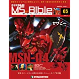 ガンダムモビルスーツバイブル 5号 (MSN-04 サザビー) [分冊百科] (ガンダム・モビルスーツ・バイブル)