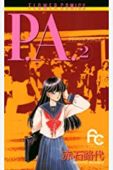 P.A.(2) (フラワーコミックス) Kindle版