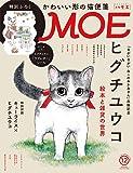 MOE (モエ) 2020年12月号 [雑誌] (ヒグチユウコ 絵本と雑貨の世界 | 豪華ふろく ヒグチユウコ かわいい…