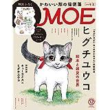 MOE (モエ) 2020年12月号 [雑誌] (ヒグチユウコ 絵本と雑貨の世界   豪華ふろく ヒグチユウコ かわいい形の猫便箋 &「ラブレター」シール)