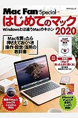 はじめてのマック 2020 Macを買ったら最初に身につける操作・設定・活用の教科書 (Mac Fan Special) ムック