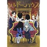 シャドーハウス 7 (ヤングジャンプコミックス)
