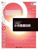小児看護技術 第4版 (ナーシング・グラフィカ―小児看護学(2))