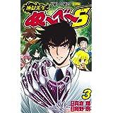 地獄先生ぬ~べ~S 3 (ジャンプコミックス)
