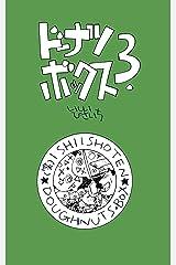 ドーナツ・ボックス3. ((笑)いしい商店) Kindle版