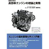 基礎から学ぶ高効率エンジンの理論と実際