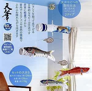 粋々モビール鯉物語 60cmセット 天華 滝登り吹流し(吊り下げタイプ)【こいのぼり】