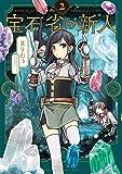 宝石省の新人 (2) (電撃コミックスNEXT)