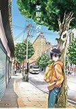 聖樹のパン (9) (ヤングガンガンコミックス)