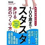 足の専門医が教える 100歳までスタスタ歩ける足のつくり方 (健康プレミアムシリーズ)