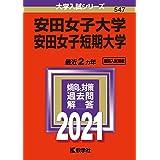 安田女子大学・安田女子短期大学 (2021年版大学入試シリーズ)