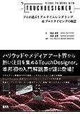 Visual Thinking with TouchDesigner - プロが選ぶリアルタイムレンダリング&プロトタイ…