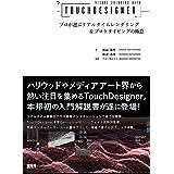 Visual Thinking with TouchDesigner - プロが選ぶリアルタイムレンダリング&プロトタイピングの極意