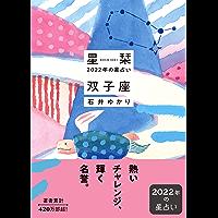 星栞 2022年の星占い 双子座 (一般書籍)