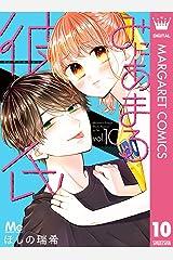 みにあまる彼氏 10 (マーガレットコミックスDIGITAL) Kindle版