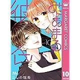 みにあまる彼氏 10 (マーガレットコミックスDIGITAL)