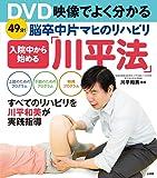 入院中から始める 脳卒中片マヒのリハビリ「川平法」: DVD映像でよく分かる (実用単行本)