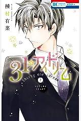 31☆アイドリーム 7 (花とゆめコミックス) Kindle版