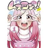 ムスコンっ!  1 (マッグガーデンコミック Beat'sシリーズ)