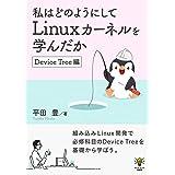 私はどのようにしてLinuxカーネルを学んだか Device Tree編ゆたかさんの技術書