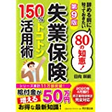 第9版 失業保険150%トコトン活用術 (DOBOOKS)