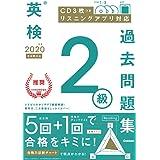 【CD付】2020年度 英検2級 過去問題集 (学研英検シリーズ)