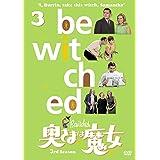 奥さまは魔女 シーズン3 Vol.3(1枚組) [DVD]