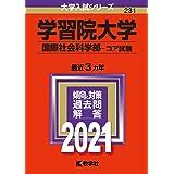 学習院大学(国際社会科学部−コア試験) (2021年版大学入試シリーズ)